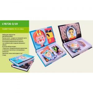 Набор для творчества Магнитная книга LY8726-3/19