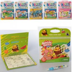 Книжка для рисования водой 2001A-02A-10A-11A-12A-14A