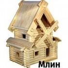 Деревянный эко-конструктор Мельница