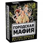 Настольная игра Городская мафия 4820059910985