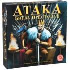 Настольная игра Атака Битва престолів